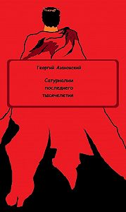 Георгий Азановский -Сатурналии последнего тысячелетия