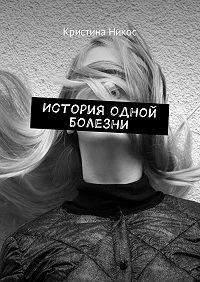 Кристина Никос -История одной болезни