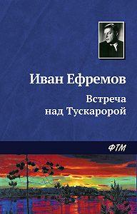 Иван Ефремов -Встреча над Тускаророй