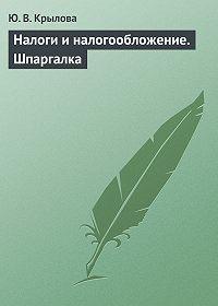 Юлия Крылова -Налоги и налогообложение. Шпаргалка