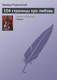 Эдвард Радзинский -104 страницы про любовь