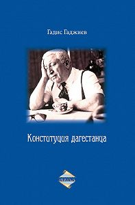Г. А. Гаджиев - Конституция дагестанца