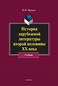Вера Яценко -История зарубежной литературы второй половины ХХ века