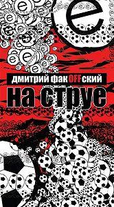 Дмитрий Факофский -На струе