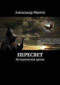 Александр Мынто - Пересвет