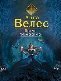 Анна Велес -Правила готической игры