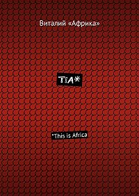 Виталий «Африка» -TIA*. *This is Africa