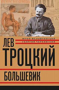 Георгий Чернявский -Лев Троцкий. Большевик. 1917–1923