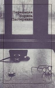 Борис Пастернак -Переписка Бориса Пастернака