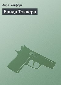Айра Уолферт -Банда Тэккера
