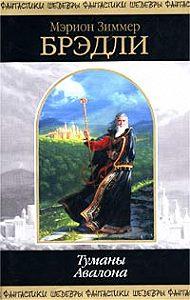 Мэрион Брэдли -Владычица магии