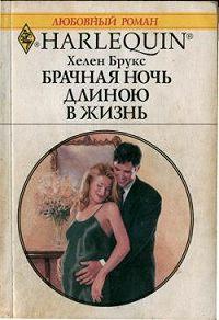 Хелен Брукс -Брачная ночь длиною в жизнь