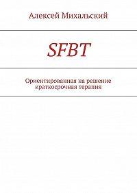 Алексей Михальский -SFBT