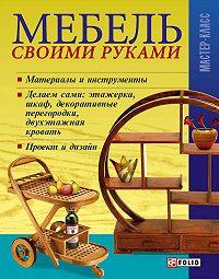 Владимир Онищенко - Мебель своими руками