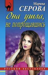 Марина Серова - Она ушла, не попрощавшись