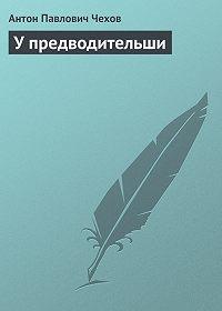 Антон Чехов -У предводительши