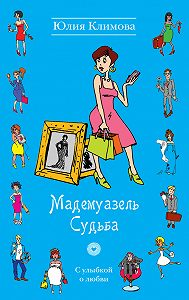 Юлия Климова -Мадемуазель Судьба