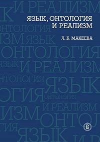 Л. Б. Макеева - Язык, онтология и реализм