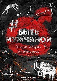 Роман Винилов -#БЫТЬМУЖЧИНОЙ. Пошаговая инструкция достижения успеха