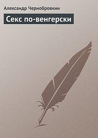 Александр Чернобровкин -Секс по-венгерски