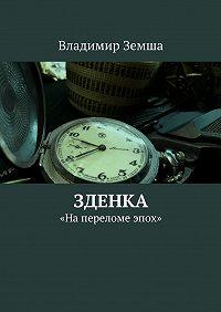 Владимир Земша -Зденка