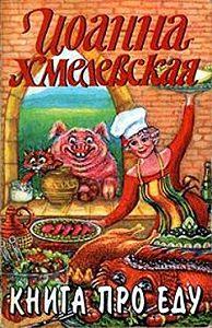 Иоанна Хмелевская -Книга про еду [Моя поваренная книга]