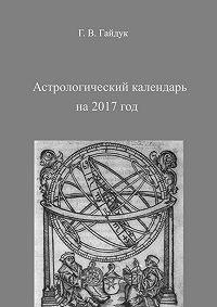 Галина Гайдук -Астрологический календарь на2017год