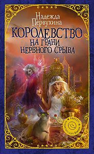 Надежда Валентиновна Первухина -Королевство на грани нервного срыва