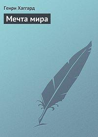 Генри Хаггард -Мечта мира