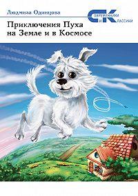 Людмила Одинцова -Приключения Пуха на Земле и в Космосе
