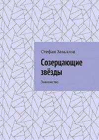 Стефан Завьялов -Созерцающие звёзды. Знакомство