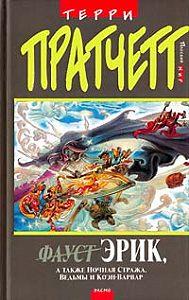 Терри Пратчетт -Эрик