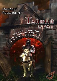 Геннадий Прашкевич -Тайный брат (сборник)