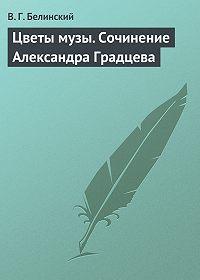 В. Г. Белинский -Цветы музы. Сочинение Александра Градцева