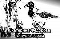 Екатерина Федорова -Девушка-ворона