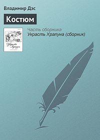 Владимир Дэс -Костюм