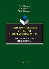 Любовь Михеева -Лингвокультурная ситуация в современной России. Речевая культура студенчества