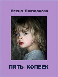 Елена Лактионова -Пять копеек