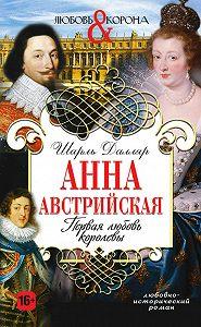 Шарль Далляр -Анна Австрийская. Первая любовь королевы
