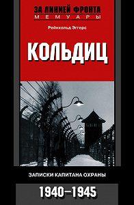 Рейнхольд Эггерс - Кольдиц. Записки капитана охраны. 1940–1945