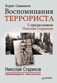 Борис Савинков -Воспоминания террориста. С предисловием Николая Старикова