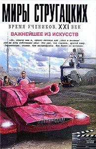 Сергей Волков - Важнейшее из искусств