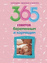 Людмила Мартьянова -365 советов беременным и кормящим