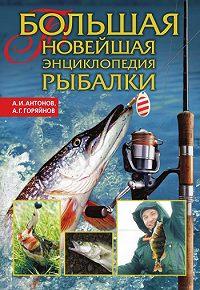 Алексей Горяйнов -Большая новейшая энциклопедия рыбалки