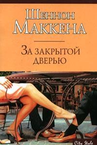 Шеннон Маккена -За закрытой дверью
