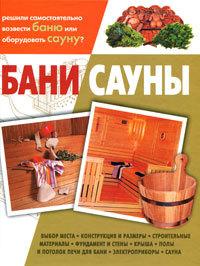 Кирилл Балашов -Бани, сауны