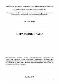 Татьяна Геворкян - Страховое право
