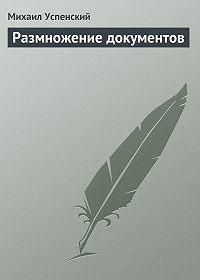 Михаил Успенский - Размножение документов