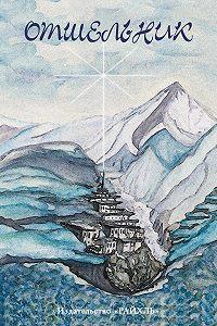 Неустановленный автор -Отшельник. Жизнь в школе Белого братства в Гималаях