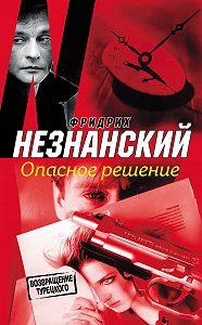 Фридрих Незнанский -Опасное решение